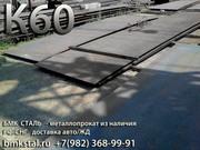 Лист   К60  на экспорт от  8мм до 50мм  трубная марка стали