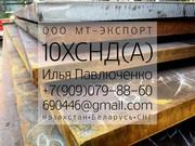лист 10ХСНДА от 8мм 10мм 12мм 16мм и до 50мм ТУ 5120-2008 Мостостроение